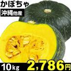 カボチャ 沖縄他産 かぼちゃ 10kg 1箱 南瓜 食品