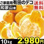 みかん ご家庭用 和歌山産 有田のデコ 10kg 1箱 送料無料