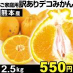 みかん 熊本産 訳ありデコみかん 2.5kg 1箱 デコポンと同品種