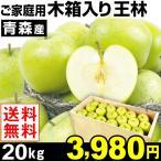りんご 【超お買得】 青森産 ご家庭用 木箱入り王林 20kg 1箱 送料無料