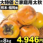 柿 大特価 ご家庭用 太秋 約8kg 1組 カキ