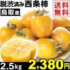 柿 鳥取産 ご家庭用 西条柿・脱渋済み 2.5kg 1箱 送料無料 合わせ柿 渋柿