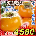 柿 【超買得】熊本・福岡産 太秋柿 約4kg 1箱 送料無料 ご家庭用  甘柿