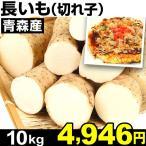 Yahoo! Yahoo!ショッピング(ヤフー ショッピング)ナガイモ 青森産 長いも (切れ子) 10kg1箱 食品