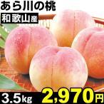桃 和歌山産 あら川の桃 3.5kg1組 食品