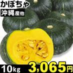 カボチャ 沖縄産他 かぼちゃ 10kg1箱 食品