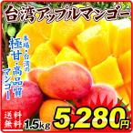 食品 台湾産 ご家庭用 アップルマンゴー 約1.5kg 1組 南国フルーツ 国華園