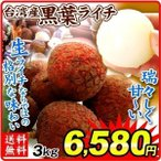 食品 お買得 台湾産 生ライチ 黒葉 3kg 1組 南国フルーツ 国華園