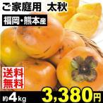 柿 かき 大特価 ご家庭用 太秋 約4kg ご家庭用 果物 食品 国華園