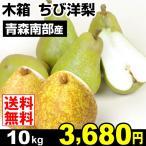 梨 青森産 木箱 ちび洋梨 10kg なし 食品