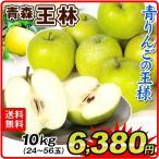 りんご 青森産 ご家庭用 王林(10kg)26〜50玉 青りんご おうりん 林檎 フルーツ 国華園