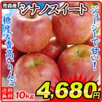 りんご 大特価 青森産 訳あり シナノスイート (10kg) 24〜56玉 ご家庭用 数量限定 林檎 フルーツ 果物 国華園