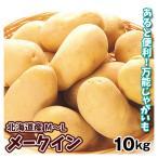 北海道産 メークイン 10kg 1箱
