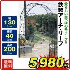 アーチ 鉄製アーチ・リーフ 1個 幅130・奥行40・高さ200 ガーデンアーチ ローズアーチ ガーデニング