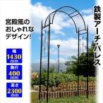 バラアーチ 鉄製アーチ・パレス 1個 幅117・奥行40・高さ230 ガーデンアーチ ローズアーチ ガーデニング