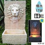 ショッピングオーナメント オーナメント 置物 ポリ噴水 獅子の噴水 1個 幅33.1・奥行27.1・高さ59.3