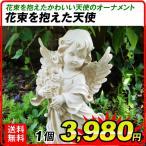 置物 ガーデンオーナメント ポリ製オーナメント 花束を抱えた天使 1個 エクステリア 幅22・奥行20・高さ38 国華園