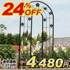 鉄製フェンス・リーフ 2枚1組 ガーデンフェンス ガーデニング アイアン 柵