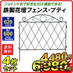 ショッピングガーデン ガーデンフェンス フェンス 鉄製花壇フェンス・プティ 4枚1組 大特価