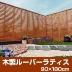 木製品 木製ルーバーラティス 180cm 1枚