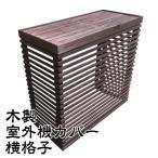 木製室外機カバー・横格子 1個