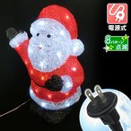 電源式 LEDモチーフ ミニサンタ 1個 イルミネーション クリスマスライト モチーフライト