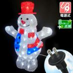 電源式 LEDモチーフ バンザイ雪だるま 1個  イルミネーション クリスマスライト モチーフライト