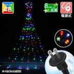 電源式 LEDカーテンツリー 4色 1個 イルミネーション クリスマスライト