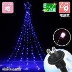 電源式 LEDカーテンツリー 桜 1個  イルミネーション クリスマスライト