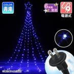 電源式 LEDカーテンツリー 青滝 1個  イルミネーション クリスマスライト