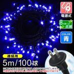 [連結用] 電源式 LEDストレートライト5m・100球 青 1個  イルミネーション クリスマスライト