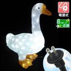 電源式 LEDモチーフ スノーダック 1個 イルミネーション クリスマスライト モチーフライト