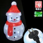 電源式 LEDモチーフ ミニ雪だるま 1個 イルミネーション クリスマスライト モチーフライト