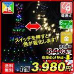 電源式 LEDカラーチェンジカーテンツリー 1個  イルミネーション クリスマスライト