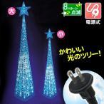 電源式 LEDモチーフ ブルーツリー・大 1個  イルミネーション クリスマスライト モチーフライト
