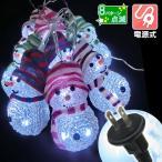 電源式 LEDモチーフ ロープライト・雪だるま 1個 イルミネーション クリスマスライト モチーフライト