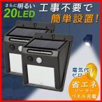 ソーラーライト 2個セット 20LED センサーライト ガーデンライト パッと照らすくん 人感センサー 防雨 配線不要 防犯 屋根 軒下 玄関 壁 ミスターブライト