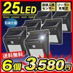 ソーラーライト 6個セット 12LED センサーライト ガーデンライト パッと照らすくん 人感センサー 防雨 配線不要 防犯 屋根 軒下 玄関 壁 ミスターブライト
