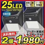 ソーラーライト 2個セット 12LED センサーライト ガーデンライト パッと照らすくん 人感センサー 防雨 配線不要 防犯 屋根 軒下 玄関 壁 ミスターブライト