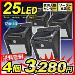 ソーラーライト 4個セット 12LED センサーライト ガーデンライト パッと照らすくん 人感センサー 防雨 配線不要 防犯 屋根 軒下 玄関 壁 ミスターブライト