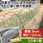園芸支柱 支柱 トンネル支柱 120cm(直径8mm) 20本1組