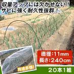 園芸支柱 支柱 トンネル支柱 240cm(直径11mm) 20本1組