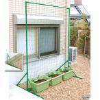 園芸支柱 植物のカーテン(自立タイプ) 1台