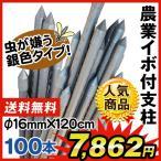 園芸支柱 支柱 イボ付鋼管製支柱シルバー 16mm・120cm 100本1組