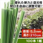 園芸支柱 支柱 グラスファイバー支柱 直径5.5mm 長さ210cm 100本1組 ≪代引不可≫
