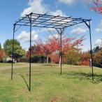 アルミ製ガーデンパーゴラ・大 1個  幅235・奥行220・高さ228