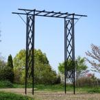 パーゴラ 鉄製ガーデンパーゴラ・菱 1個
