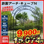 鉄製アーチ・キューブN 1個 ガーデンアーチ ローズアーチ ガーデニング