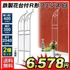 鉄製花台付R形フェンス白 2個1組 ガーデンアーチ ローズアーチ ガーデニング