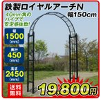 バラアーチ 鉄製ロイヤルアーチ 幅150cm 1個 幅150・奥行45・高さ245 ガーデンアーチ ローズアーチ ガーデニング